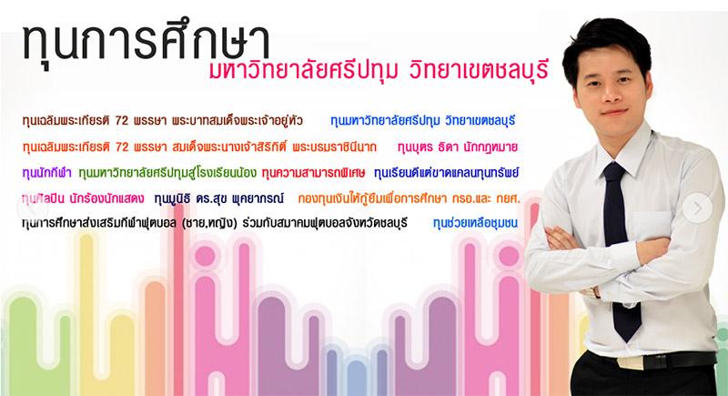 ทุนการศึกษา มหาวิทยาลัยศรีปทุม วิทยาเขตชลบุรี