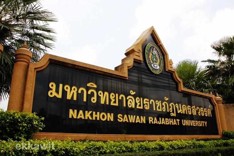 มหาวิทยาลัยราชภัฏนครสวรรค์