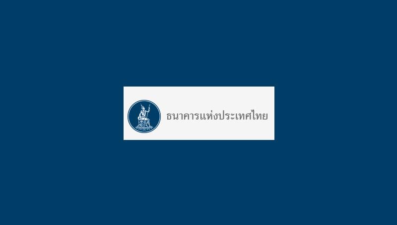 ทุนการศึกษา ทุนธนาคารแห่งประเทศไทย