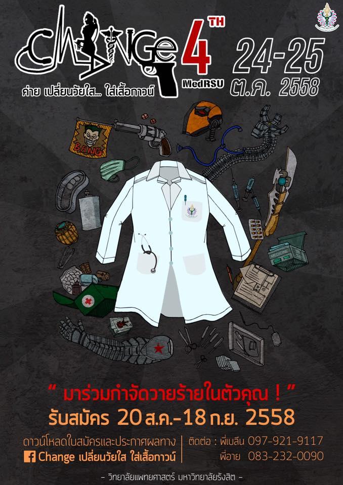 rsu ค่าย ม.รังสิต มรส วิทยาลัยแพทยศาสตร์