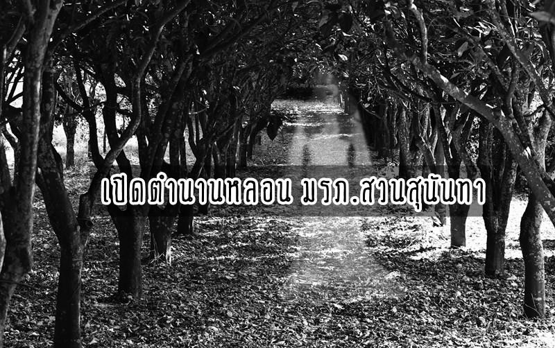 ssru ความเชื่อ ตำนาน ผี สวนสุนันทา เรื่องลี้ลับ
