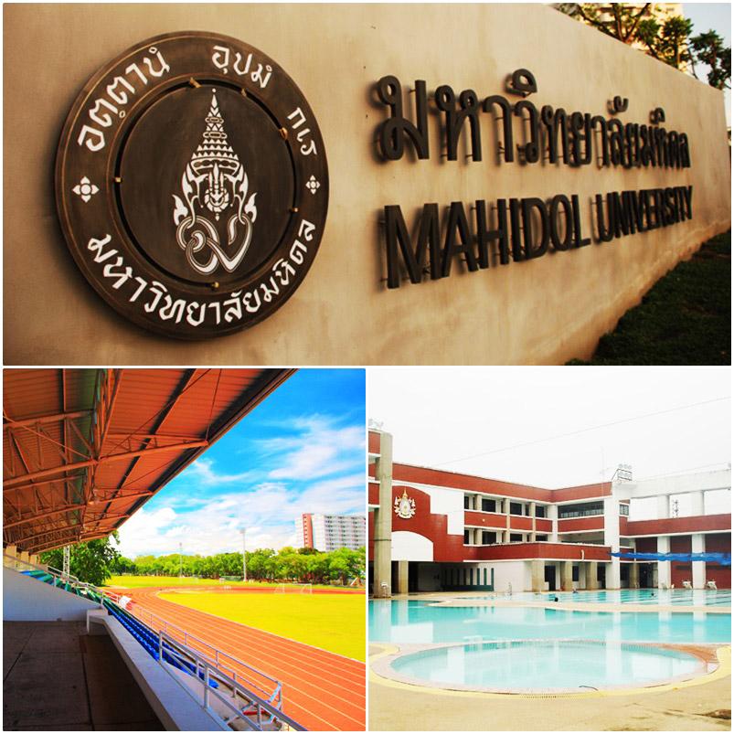มหาวิทยาลัยมหิดล(Mahidol University)