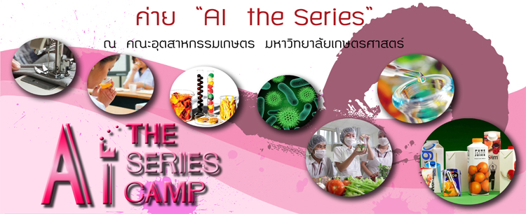 ค่าย AI The Series