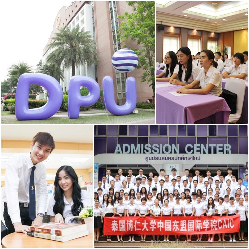 วิทยาลัยนานาชาติจีน มหาวิทยาลัยธุรกิจบัณฑิตย์
