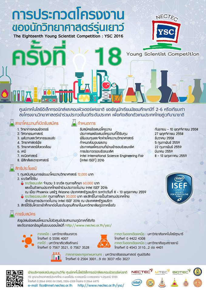 YOUNG SCIENTIST COMPETITION (YSC) 2016