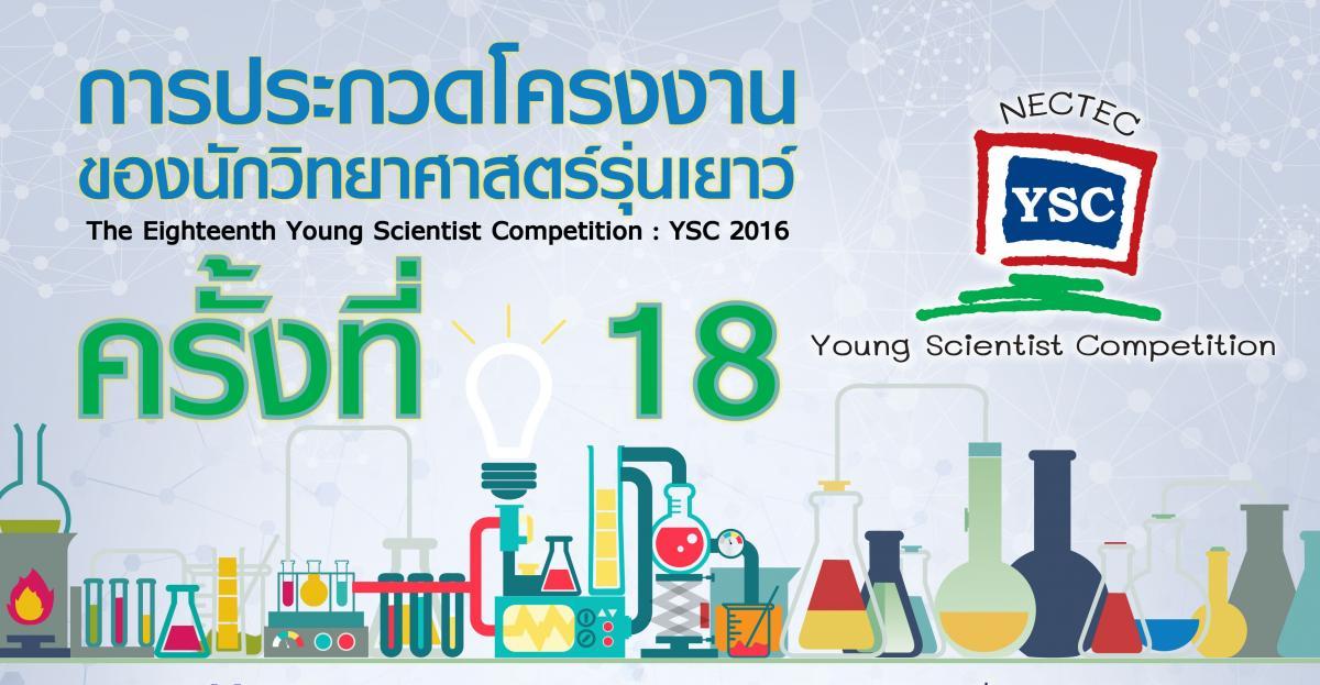 ysc 2016 การประกวดโครงงาน ทุนการศึกษา นักวิทยาศาสตร์รุ่นเยาว์ ประกวด ประเทศสหรัฐอเมริกา มหาวิทยาลัย โควตา