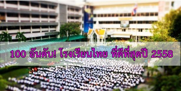 100 อันดับโรงเรียนที่ดีที่สุดในประเทศไทย ประจำปี 2558
