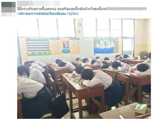 #ประสบการณ์สมัยเรียนมัธยม
