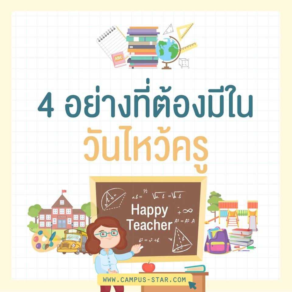 4 อย่างที่ต้องมีในวันไหว้ครู