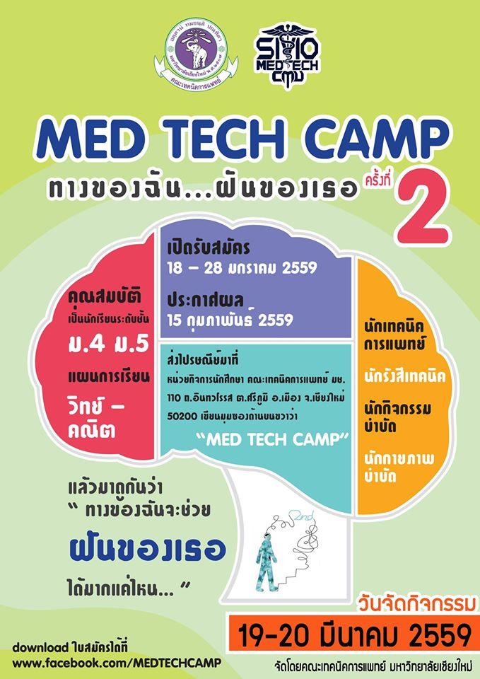 cmu Med Tech Camp คณะเทคนิคการแพทย์ ค่าย ม.เชียงใหม่ มช