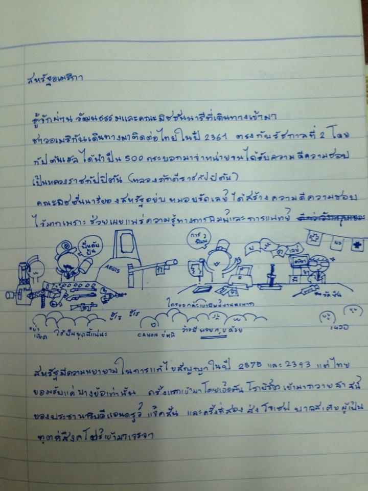 ขั้นเทพ! เลคเชอร์วิชาประวัติศาสตร์ ของนักเรียนม.3 (6)