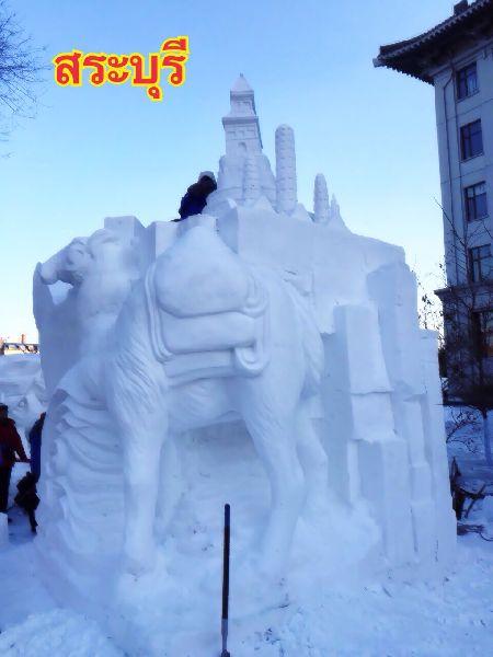 ร่วมยินดี! นศ อาชีวะไทย คว้าแชมป์แกะสลักหิมะนานาชาติปี 2559 (7 ปีซ้อน) สระบุรี