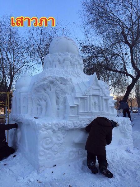 ร่วมยินดี! นศ อาชีวะไทย คว้าแชมป์แกะสลักหิมะนานาชาติปี 2559 (7 ปีซ้อน) เสาวภา
