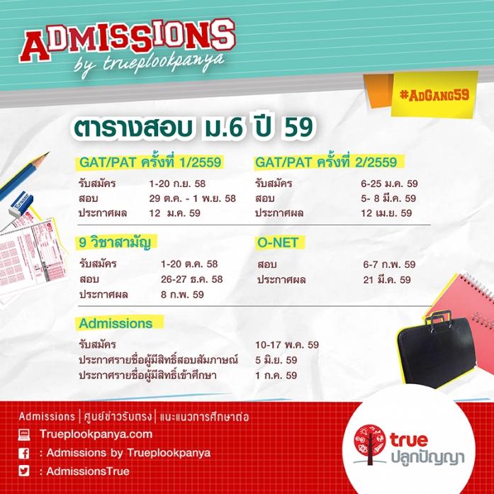 ตารางสอบ Admissions ปี 2560 (GAT/PAT, O-NET) ประกาศผลสอบ, เช็คข้อสอบที่นี่