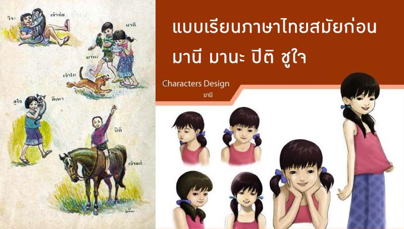 ชูใจ ปิติ มานะ มานี วิชาภาษาไทย หนังสือเรียน
