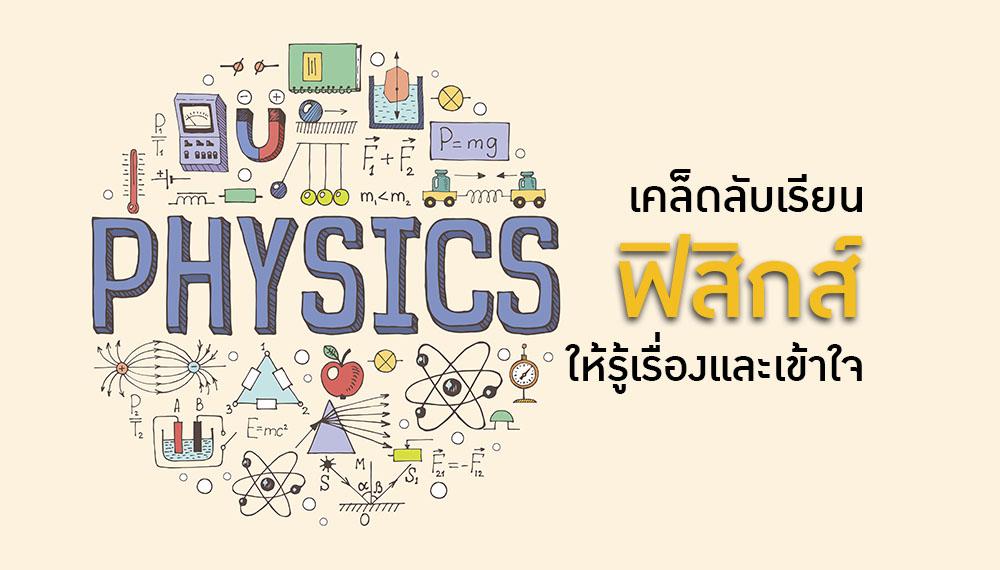 physics ฟิสิกส์ วิทยาศาสตร์ เคล็ดลับการเรียน