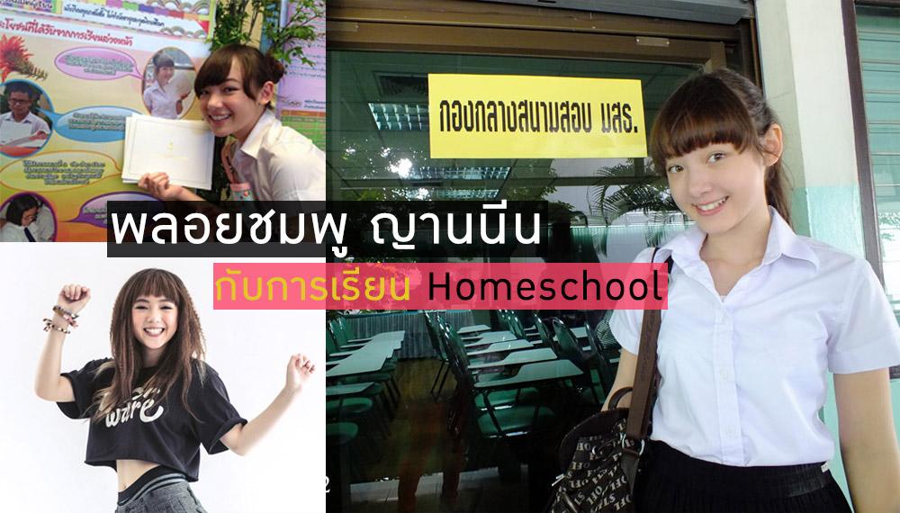 homeschool กศน. การศึกษาทางไกล ดาราวัยรุ่น นักร้อง พลอยชมพู โฮมสคูล