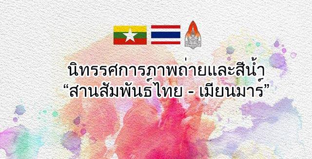 กิจกรรมมหาวิทยาลัย ขอนแก่น นครมัณฑเลย์ นิทรรศการ พม่า สานสัมพันธ์ไทย-เมียนมาร์ เมียนมาร์