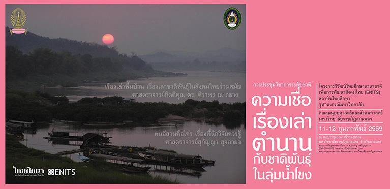 ประชุมวิชาการ มหาวิทยาลัยราชภัฏสกลนคร สถาบันไทยศึกษาจุฬาลงกรณ์มหาวิทยาลัย