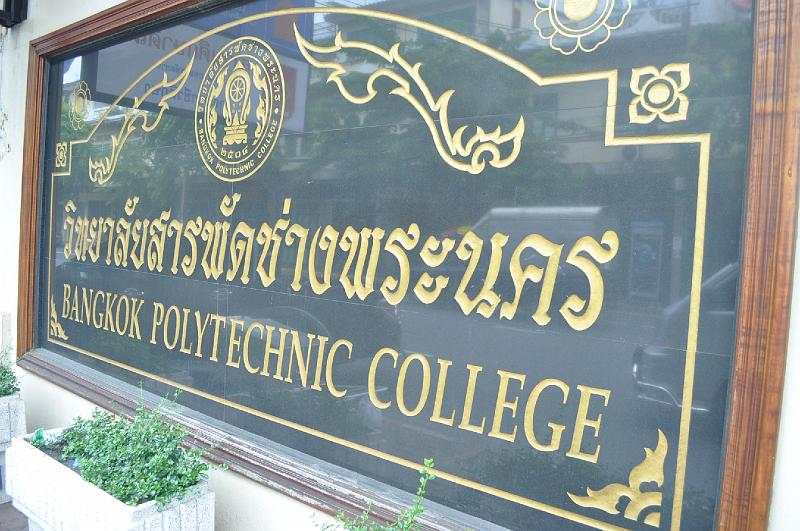 วิทยาลัยสารพัดช่างพระนคร