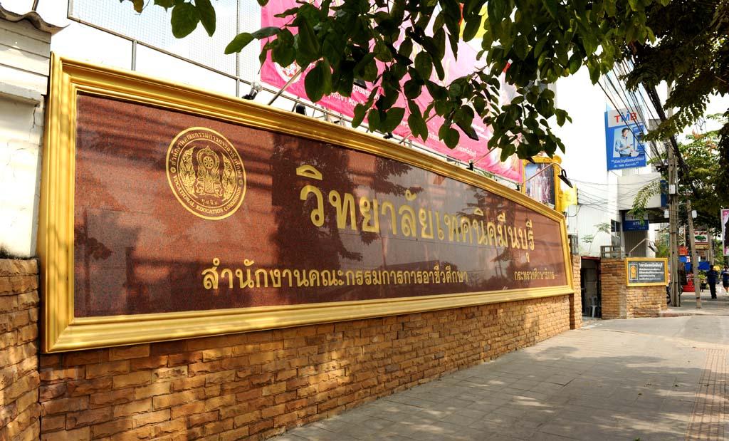 วิทยาลัยเทคนิคมีนบุรี 1
