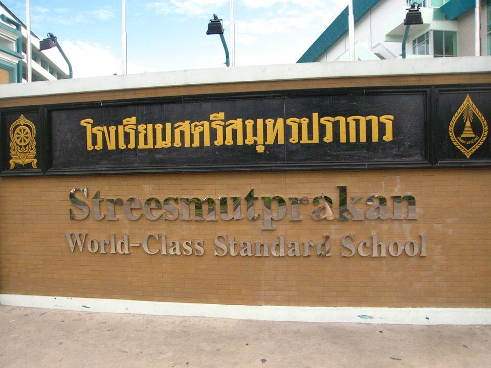โรงเรียนสตรีสมุทรปราการ