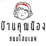 baankhunnong-(5)
