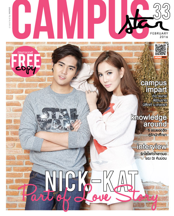แฟชั่นปก นิตยสาร CAMPUS STAR #33 แคท-นิก นักแสดงจาก MONO29