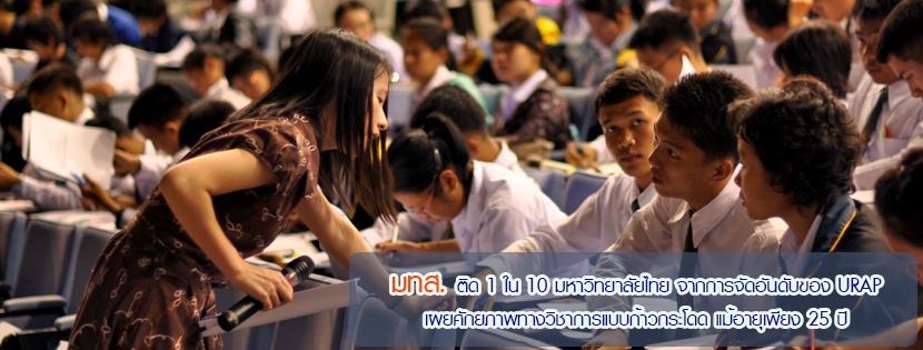 มทส. ติด 1 ใน 10 มหาวิทยาลัยไทย การจัดอันดับศักยภาพทางวิชาการมหาวิทยาลัยโลก