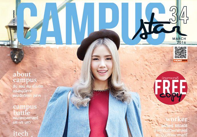 beauty blogger Issue34 คณะศิลปกรรมศาสตร์ นิตยสารแคมปัสสตาร์ อาชิ-อาชิตา