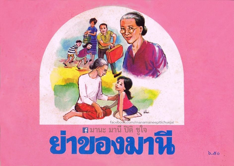 มานะมานีปีติชูใจ วิชาภาษาไทย หนังสือเรียน