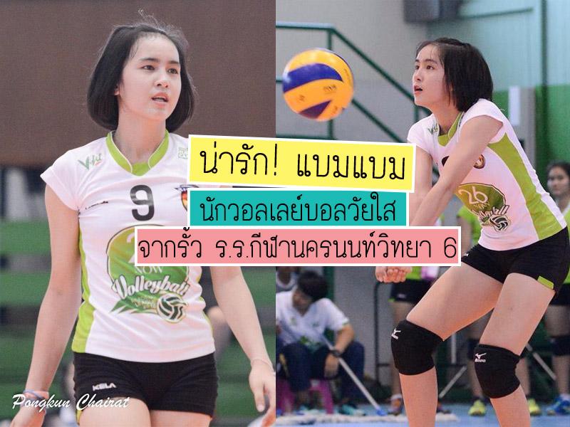 กีฬา นักวอลเลย์บอล สาวน่ารัก