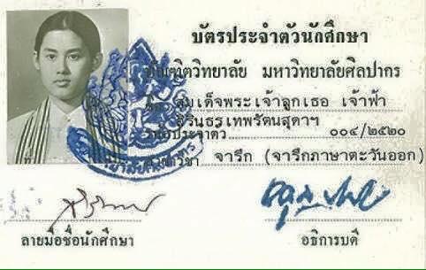 บัตรประจำตัวนักศึกษาพระเทพ