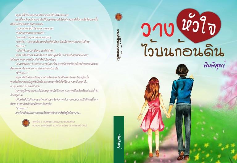 รัฐจัดพิมพ์นิยาย 2 เรื่อง จุดประสงค์เพื่อหวังสร้าง ภาพลักษณ์ที่ดีให้เด็กอาชีวะ..
