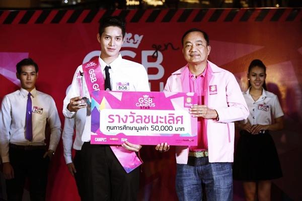 มาแล้ว! ผู้ชนะเลิศ GSB Gen Campus Star ภาคเหนือ (10)