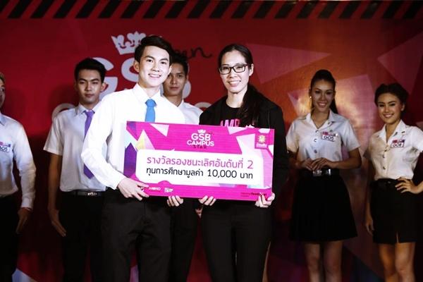มาแล้ว! ผู้ชนะเลิศ GSB Gen Campus Star ภาคเหนือ