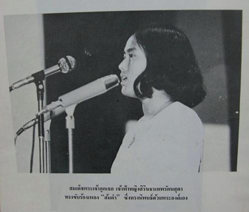 รวมภาพ พระเทพฯ เมื่อครั้งทรงศีกษาในมหาลัยไทย (23)