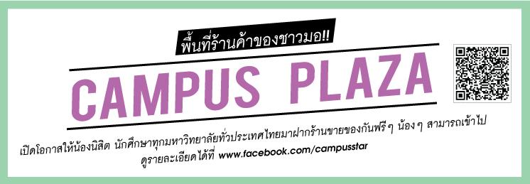 Campus Plaza Issue35 พื้นที่ร้านค้าของชาวมอ