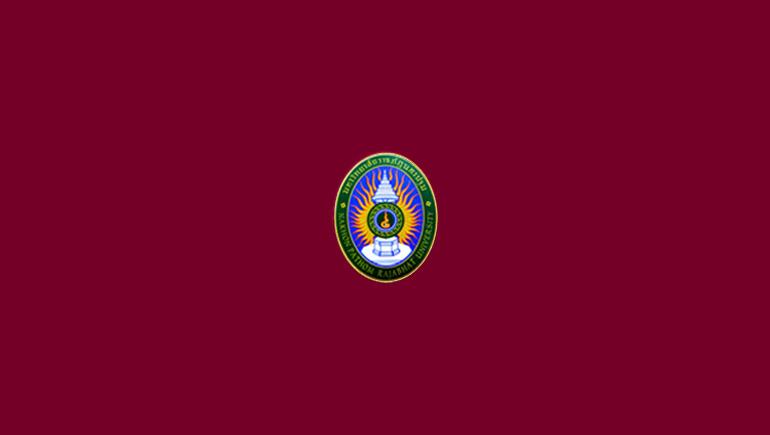 มหาวิทยาลัย มหาวิทยาลัยราชภัฏนครปฐม รับสมัครนักศึกษา เรียนต่อ