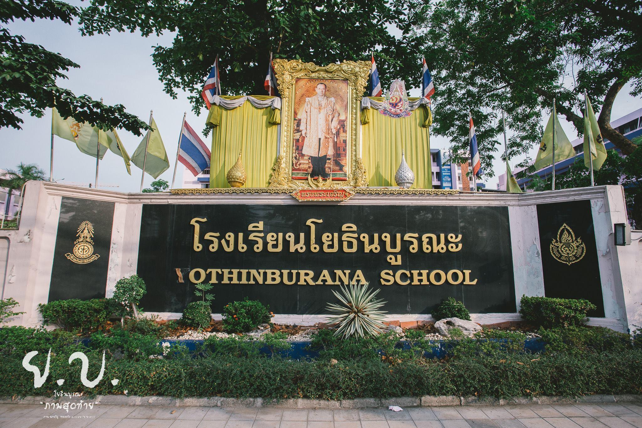 ทุบโรงเรียน ภาพสุดท้าย รัฐสภา โยธินบูรณะ โรงเรียนโยธินบูรณะ