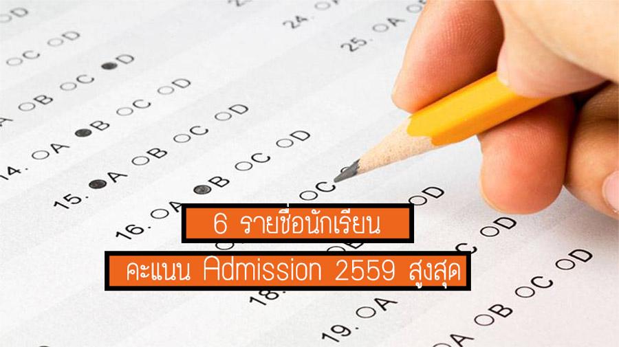 Admission Admission 2559 แอดมิชชั่น