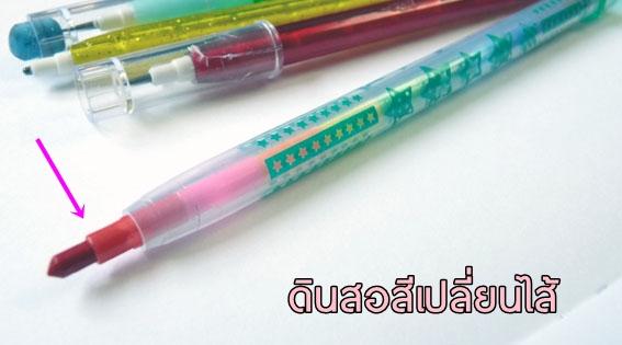 ดินสอสีเปลี่ยนไส้