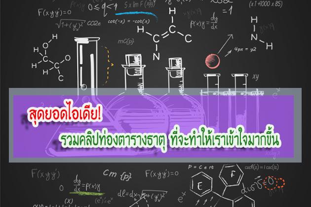 Periodic table ตารางธาตุ ท่องจำ เคมี เคล็ดลับ เรียนเก่ง