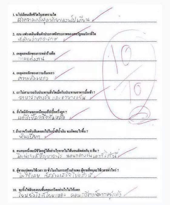 นี่คือการทำการบ้านของเด็กยุคเจน Z คิดดูดีๆ ควรขำกันมั้ย (1)