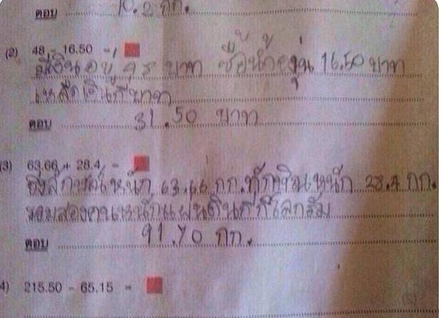 นี่คือการทำการบ้านของเด็กยุคเจน Z คิดดูดีๆ ควรขำกันมั้ย 11