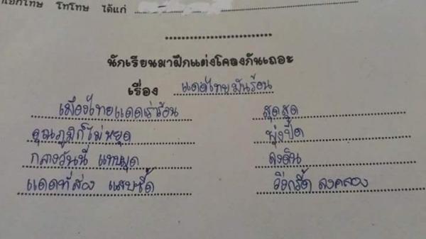 นี่คือการทำการบ้านของเด็กยุคเจน Z คิดดูดีๆ ควรขำกันมั้ย (3)