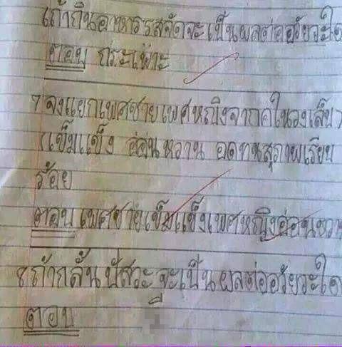 นี่คือการทำการบ้านของเด็กยุคเจน Z คิดดูดีๆ ควรขำกันมั้ย (4)