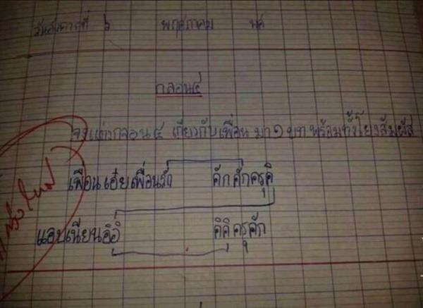 นี่คือการทำการบ้านของเด็กยุคเจน Z คิดดูดีๆ ควรขำกันมั้ย (5)