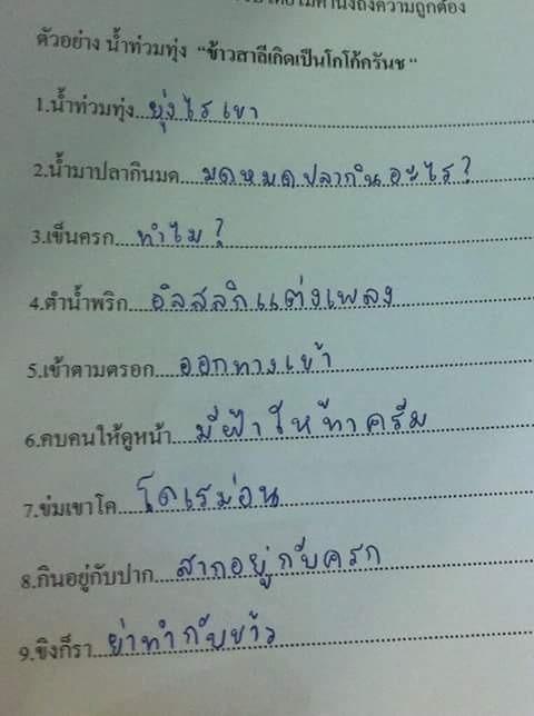 นี่คือการทำการบ้านของเด็กยุคเจน Z คิดดูดีๆ ควรขำกันมั้ย (9)