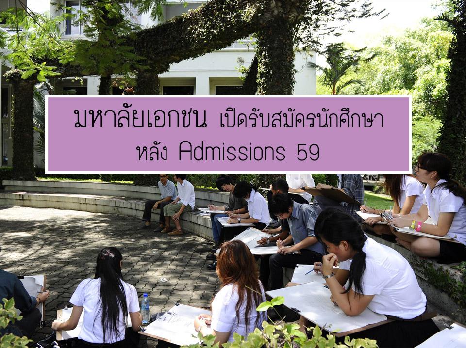 admissions Admissions 59 มหาวิทยาลัยเอกชน แอดมิชชั่น
